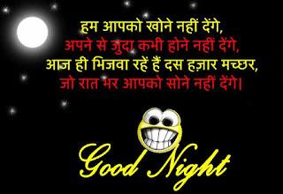 {new 2019} Good Night Shayari | Good Night Sms in Hindi
