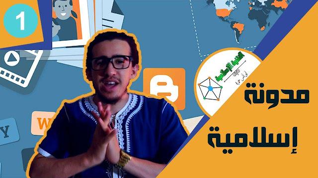 الدرس الأول من دورة إنشاء مدونة إسلامية | فتح المدونة وشرح الواجهة