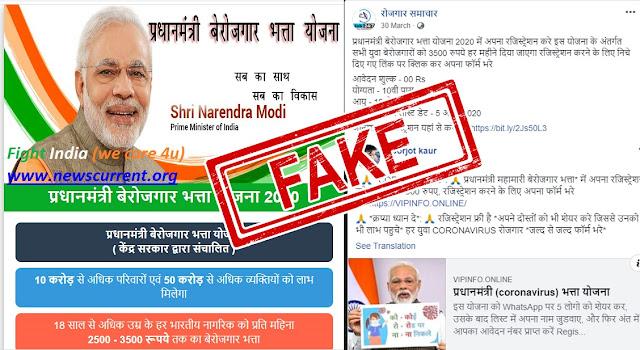 Pradhanmantri_Berojgari_Bhatta_Yojna_2020_Fake_news