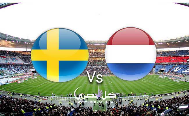 نتيجة مباراة هولندا والسويد اليوم تنتهي بفوز منتخب هولندا بنتيجة اهداف 2-0 في تصفيات كأس العالم 2018
