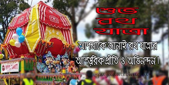 Ratha Yatra Bengali Greetings