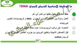سبورة الأستاذ محمد علاء الويشي في ال DNA أحياء نظام جديد