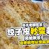饺子皮新吃法!饺子皮秒变薯片的口感, 酥脆爽口,真的太好吃啦! 学起来啦!