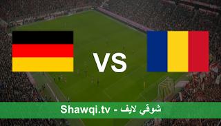 مشاهدة مباراة رومانيا والمانيا بث مباشر اليوم بتاريخ 28-03-2021 في تصفيات كأس العالم