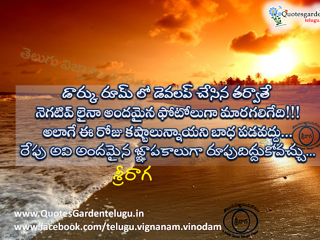 Best Life quotes in telugu - New Life quotes inspirational messages online