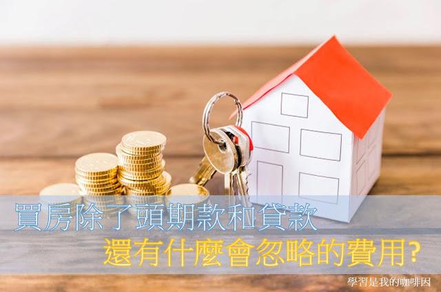 買房除了頭期款和貸款_還有什麼會忽略的費用_房地產筆記