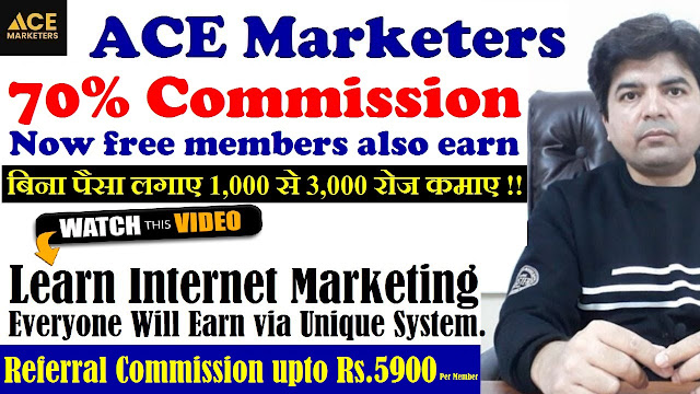 ACE MARKETERS | acemarketers.in | Best Affiliate Marketing for Beginners in 2020