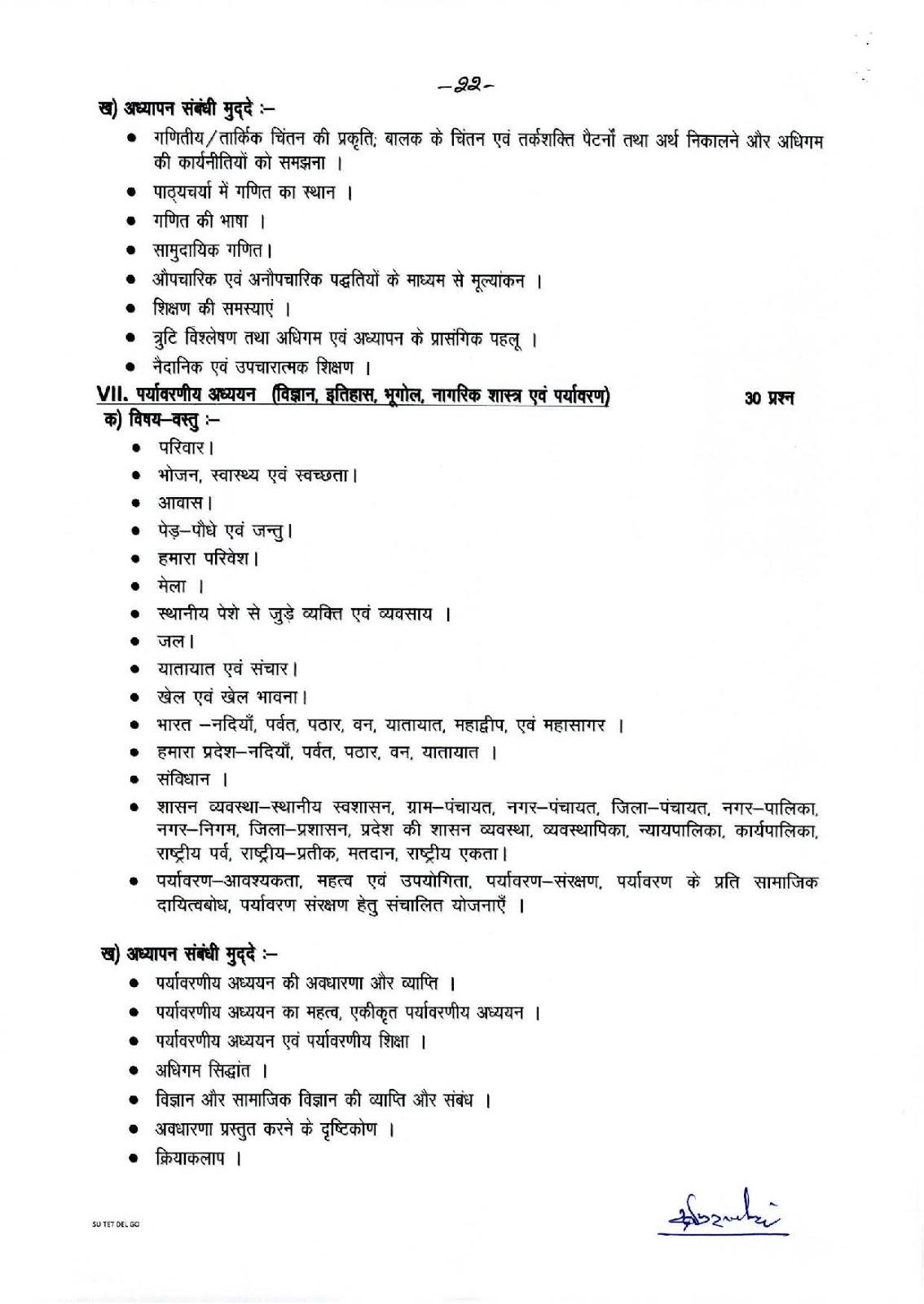 प्राथमिक स्तर पेपर-I (कक्षा 1 से 5 तक) पाठ्यक्रम देखे - 6