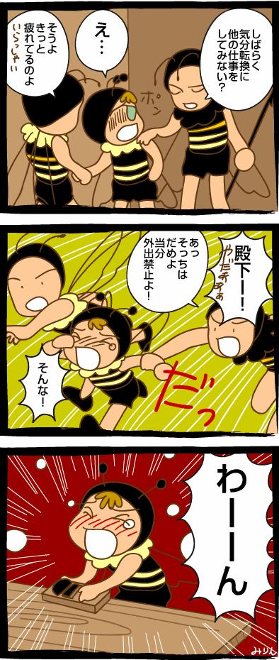みつばち漫画みつばちさん:67. 謹慎