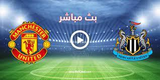 مشاهدة مباراة مانشستر يونايتد ونيوكاسل يونايتد بث مباشر بتاريخ 11-09-2021 الدوري الانجليزي
