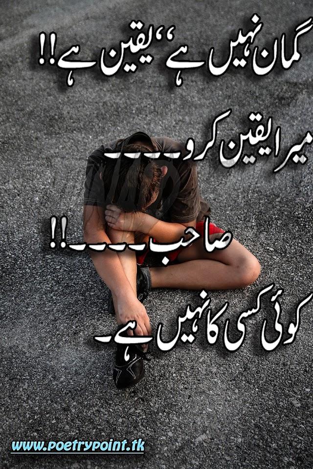 """2 lines sad poetry in urdu"""" Ghoman nahi han yaqeen han"""" // urdu poetry// sad poetry //sad urdu poetry sms"""