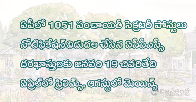 1051 panchayat secretary posts in andhra pradesh