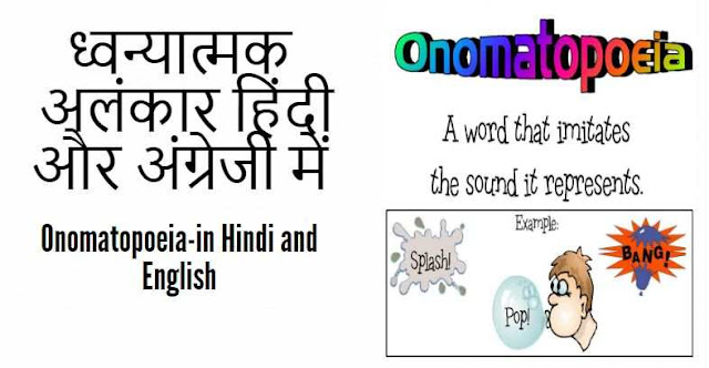 Onomatopoeia-in Hindi and English
