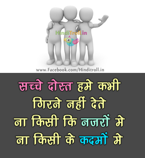 Friends Love Motivational Wallpaper In Hindi| Friends Love Hindi PIcture