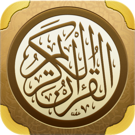Best Holy Quran application for Android phones and iPhone for free 2019