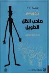 تحميل كتاب صاحب الظل الطويل pdf