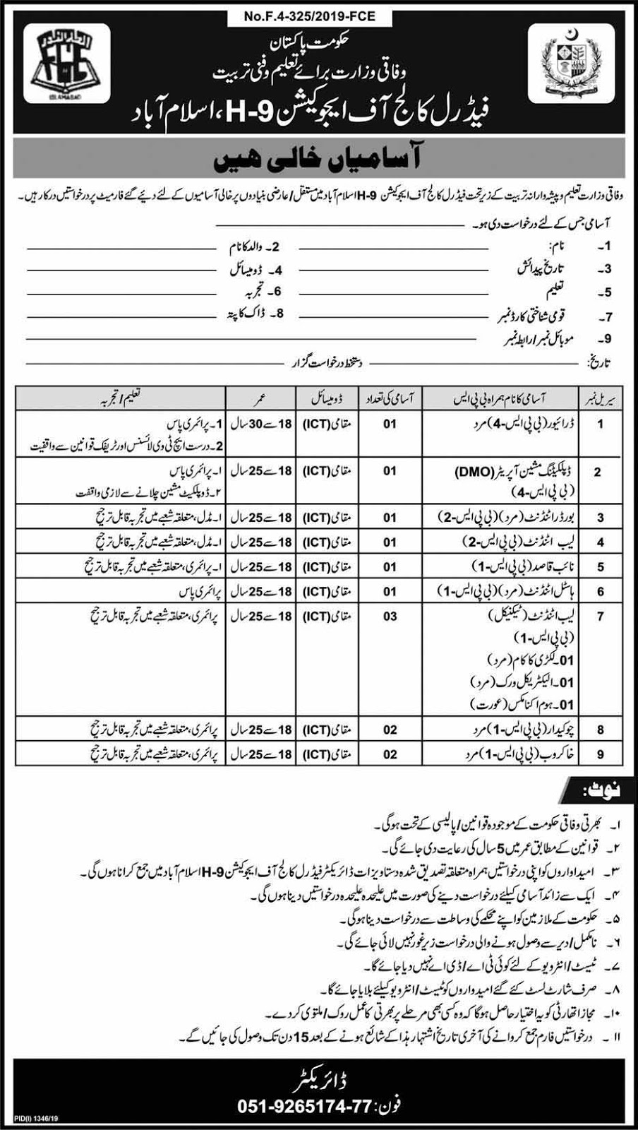 Federal College of Education Jobs