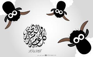 صور تهاني العيد الاضحى