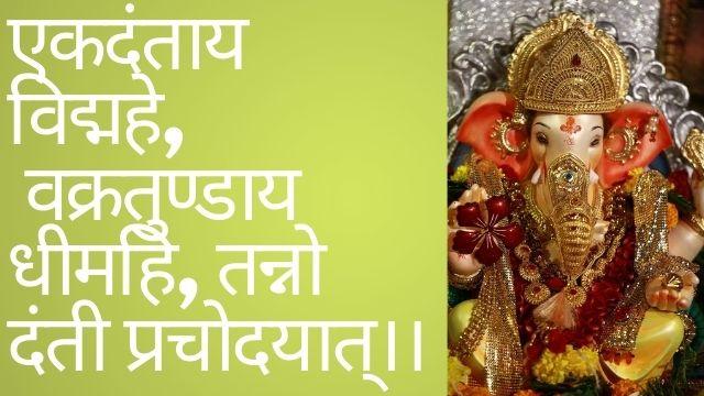 God-Mantra