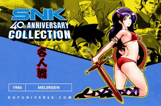 https://www.kofuniverse.com/2010/07/meijinsen-1986.html