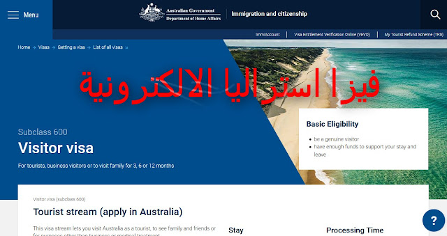 تأشيرة استراليا أونلاين
