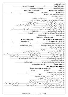 مذكرة الشرح والتدريبات والامتحانات في العلوم للصف السادس الابتدائي الترم الاول للاستاذ عبد الرازق العربي
