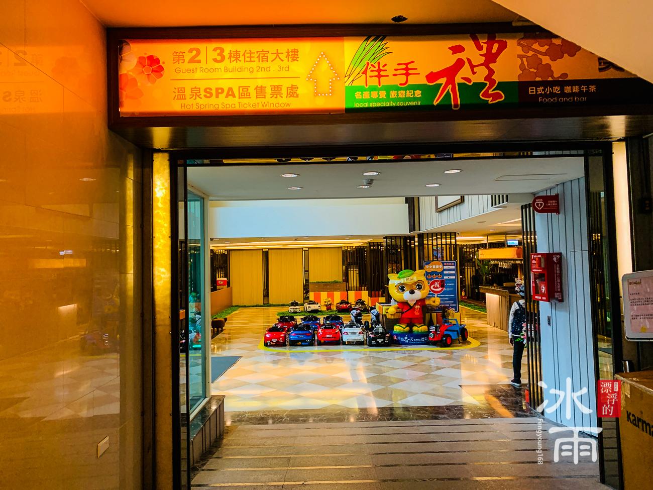 川湯春天溫泉飯店德陽館|兒童遊樂區