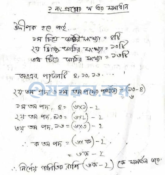 Class 8 Math Assignment For 3rd Week 2021 Answer Download - page2