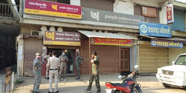 """ब्रेकिंग पत्रवार्ता : """"बैंक"""" में इमरजेंसी..? बज उठा सायरन..और मौके पर पंहुच गई पुलिस...? फिर....?"""