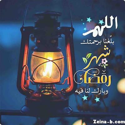 صور رمضان كريم ، اللهم بلغنا رمضان