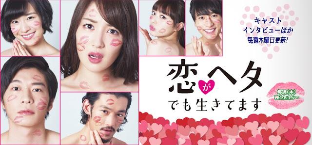 Download Dorama Jepang Koi ga Heta demo Ikitemasu Batch Subtitle Indonesia