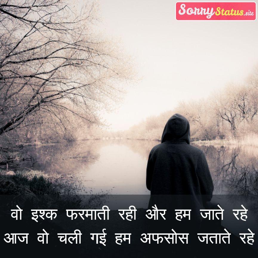 Sorry Status Quotes in Hindi