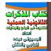 كتاب المذكرات القانونية العملية في الجنح والجنايات، ذ البسيون عبده المحامي  بالنقض pdf