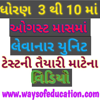 Std 3 To 10 August Unit Test Preparation Home Learning Video