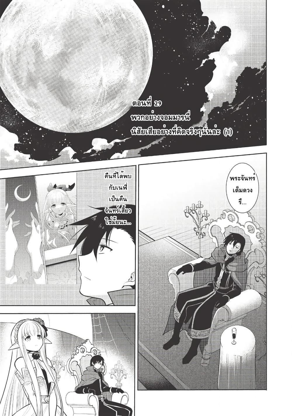 อ่านการ์ตูน Maou no Ore ga Dorei Elf wo Yome ni Shitanda ga Dou Medereba Ii ตอนที่ 29 หน้าที่ 1