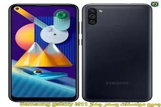 جميع مواصفات وسعر جهاز Samsung Galaxy M11