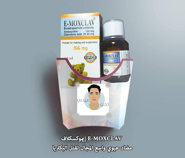 إيموكسكلاف E-MOXCLAV -مضاد حيوي واسع المجال لقتل البكتريا