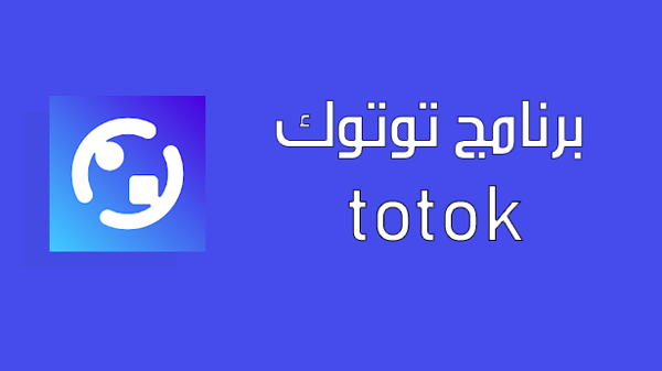 ToTok تنزيل برنامج  تنزيل برنامج ToTok Messenger  ToTok تحميل  تحميل برنامج ToTok للاندرويد  تحميل ToTok للاندرويد  تطبيق ToTok  تنزيل برنامج ToTok في الإمارات