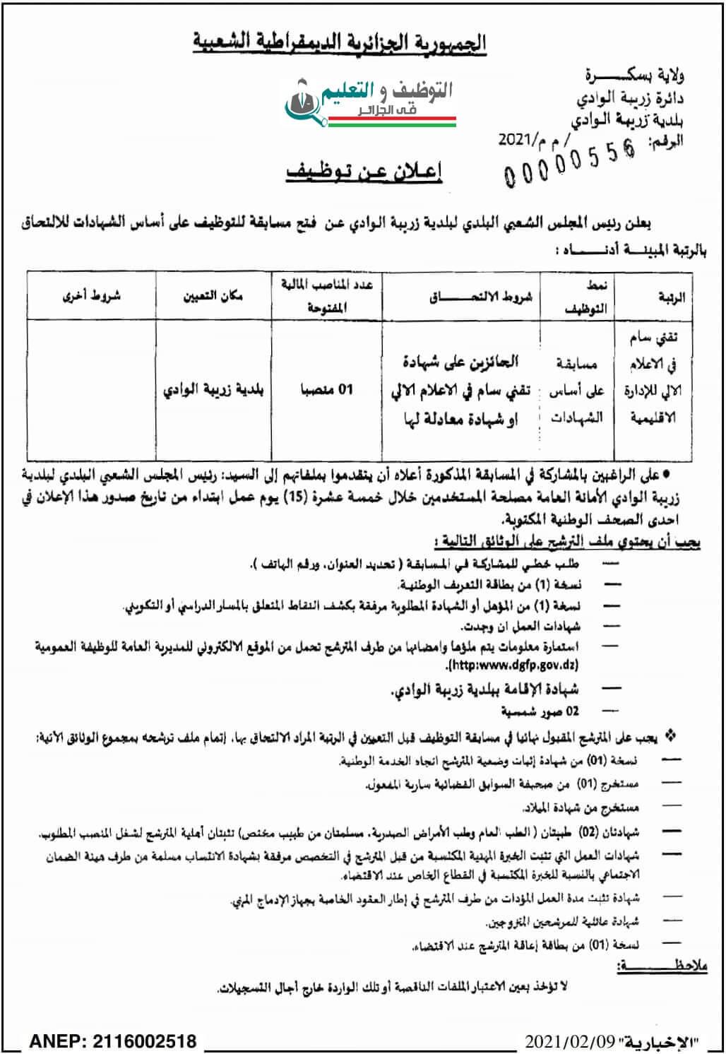 اعلان توظيف ببلدية زريبة الوادي لولاية بسكرة 13 فيفري 2021