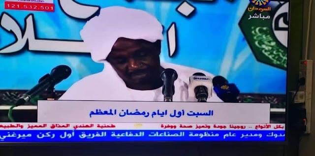 عاجل : السبت اول أيام شهر رمضان في السودان