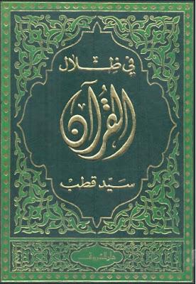 كتاب ظلال القرآن