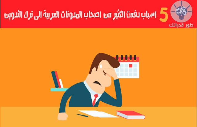 5 اسباب دفعت الكثير من اصحاب المدونات العربية الى ترك التدوين