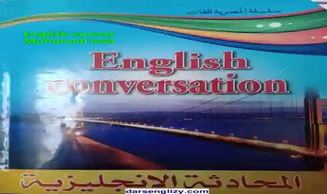 كتاب تعليم المحادثة باللغة الانجليزية English Conversation