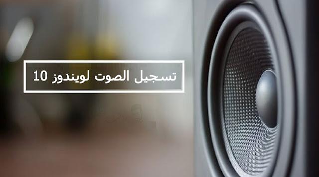 افضل برنامج لتسجيل الصوت للويندوز