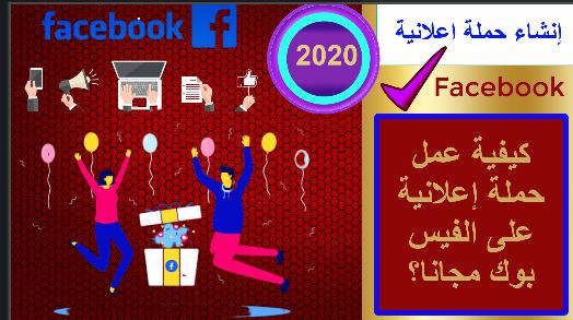 كيفية عمل حملة إعلانية على الفيس بوك مجانا؟