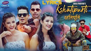 Lyrics of Kshatipurti by shiva pariyar starring prisma and princy