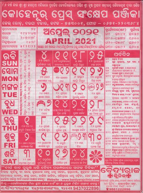 April 2021 Odia kohinoor Calendar , Oriya Kohinoor Panjika April 2021 Odisha