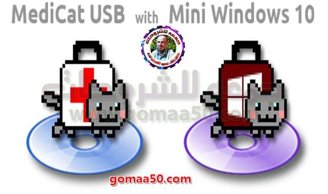 اسطوانة الصيانة و الإنقاذ الرهيبة  MediCat USB With Mini Windows 10 PE v19.10