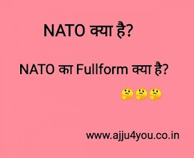 NATO KYA HAI, NATO KA FULLFORM KYA HAI