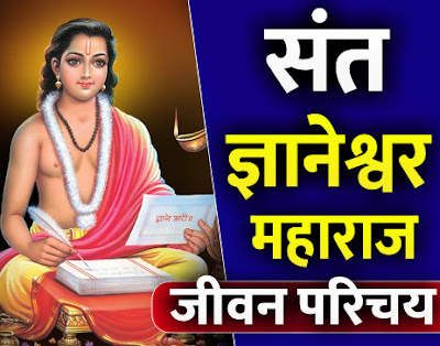 Sant Dnyaneshwar information in Marathi